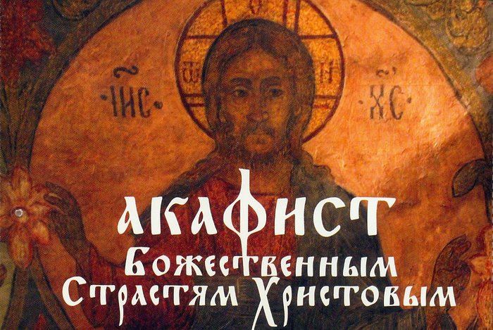 Акафист Божественным Страстям Христовым (Пассия)