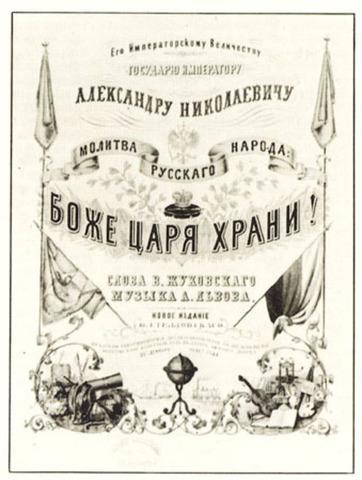 31 декабря 1833 года Высочайше утвержден Государственный Гимн Российской Империи «Боже, Царя храни!»
