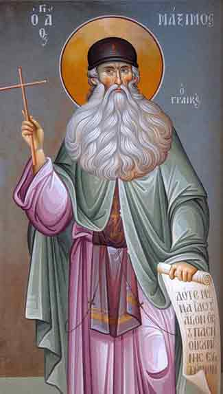 День памяти преподобного Максима Грека