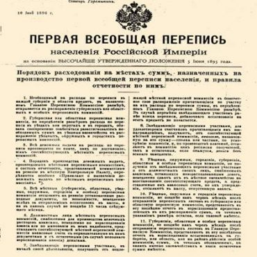 1897 г. Первая всеобщая перепись населения Российской Империи
