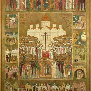 Жития новомучеников и исповедников российских ХХ века