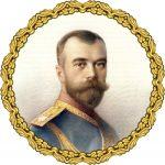 ЦАРСКИЙ ДЕНЬ — 150 лет со дня рождения Царя-страстотерпца Николая II