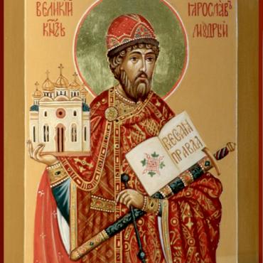 Родился Великий князь Ярослав Мудрый (978 – 1054 г.)