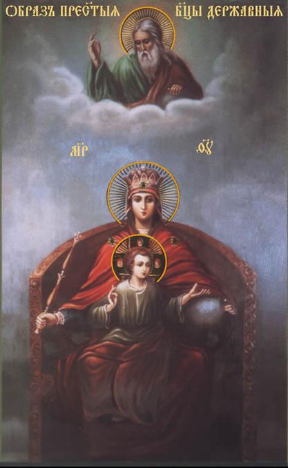 Икона Божией Матери «Державная» (15 марта)