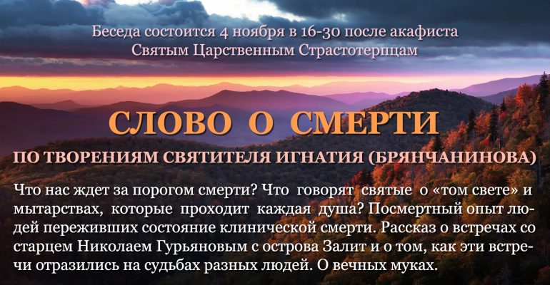 Беседа «Слово о смерти» по творениям святителя Игнатия (Брянчанинова)