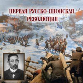 ПЕРВАЯ РУССКО-ЯПОНСКАЯ РЕВОЛЮЦИЯ