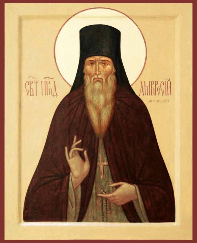 Прпеподобного Амвросия, старца Оптинского и всея России чудотворца (1891)