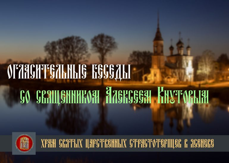Цикл огласительных бесед со священником Алексеем Кнутовым