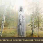 Мученический венец графини А.В. Гендриковой(1888 – 1918)
