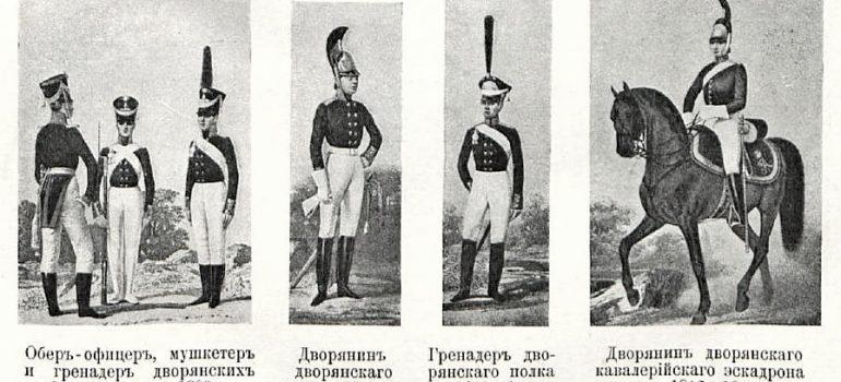 Дворянский полк