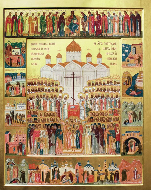 Собор новомучеников, в Бутове пострадавших