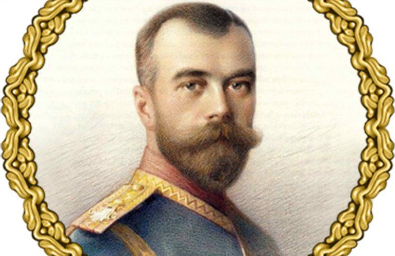 ЦАРСКИЙ ДЕНЬ — День Рождения Царя-страстотерпца Николая II