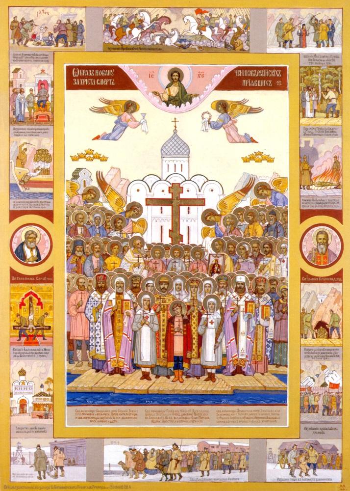 Священномученик Константин Снятиновский