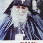 Самый современный святой. О книге Малхаза Джинория «Старец Гавриил: сердце, полное любви»